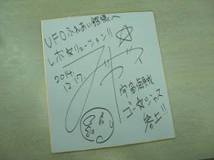 s-ゴージャス色紙2