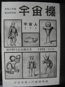 s-宇宙機創刊30号2