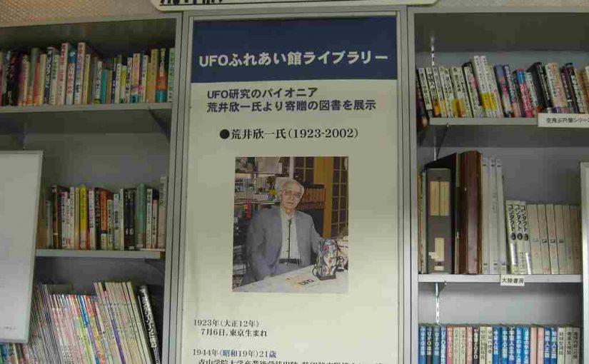 U-タンが勝手に決めた荒井欣一氏UFOライブラリー寄贈資料ベスト5
