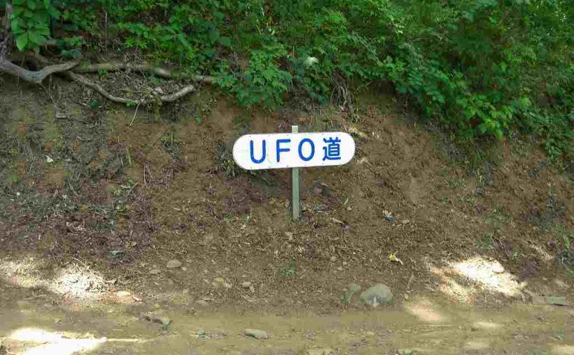 UFOふれあい館等の魅力とは何か
