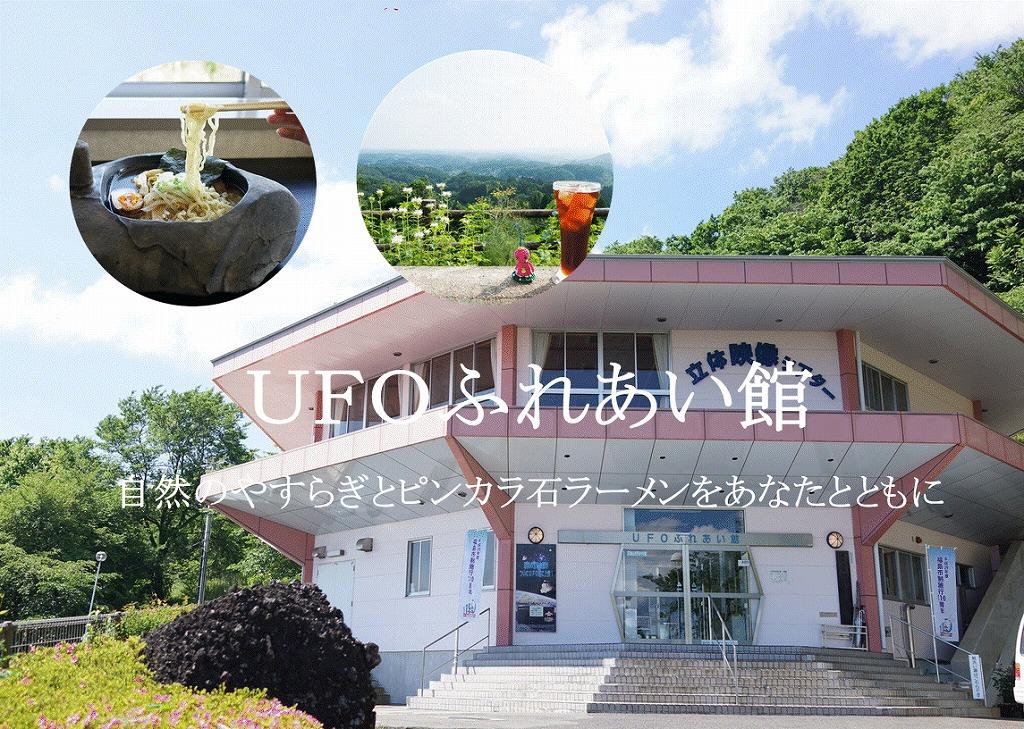 UFOの里ブログ